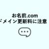 お名前.comの独自ドメイン、更新料一覧まとめ