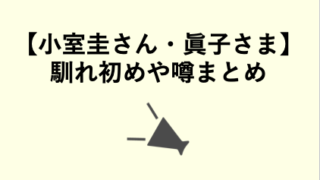 小室圭さん・眞子さまの馴れ初めや良くない噂まとめ