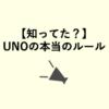 カードゲーム・UNOの本当のルールが公式ツイッターで発表!