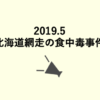 北海道網走で起きた食中毒事件まとめ
