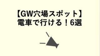 GWの穴場スポット!カップル向け電車で行ける場所