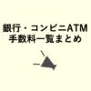 銀行・コンビニATM手数料まとめ