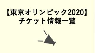 東京オリンピック2020チケット情報まとめ