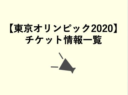 東京 オリンピック 2020 日程