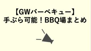 GWはバーベキュー!手ぶらで行けるBBQ場まとめ