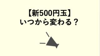 新500円玉いつからどう変わる?