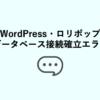 WordPress・ロリポップでデータベース接続確立エラーが出たとき(wp-config,php))の対処法!