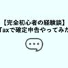 e-Taxで確定申告をやってみた!方法・やり方を解説
