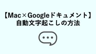 macとgoogleドキュメントで自動文字起こしをする方法まとめ