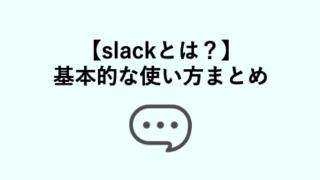 【在宅ワーク初心者向け】slackとは?使い方や返信・引用方法などを画像付きでわかりやすく解説!
